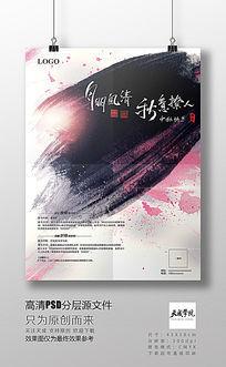 中秋中国风水墨笔触创意诗词商场商场活动PSD高清分层海报