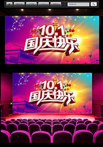 10.1国庆节快乐
