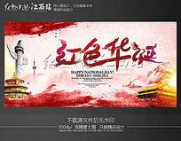 彩墨红色华诞国庆节宣传海报设计模板