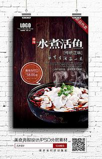 餐馆水煮活鱼活动促销招贴海报设计