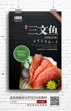 餐馆特色美食三文鱼招贴海报设计