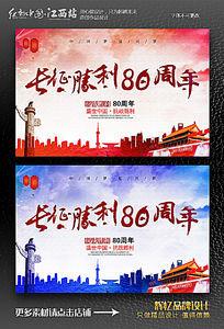 长征胜利80周年海报模板设计