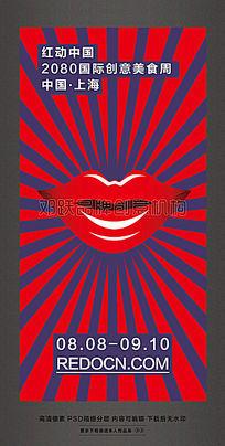 潮流创意餐厅美食宣传海报设计