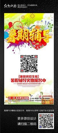 创意炫彩暑假辅导招生海报设计素材