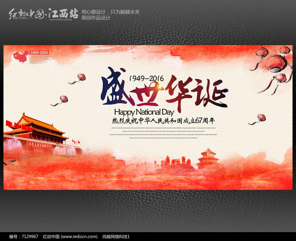 创意国庆节海报图片