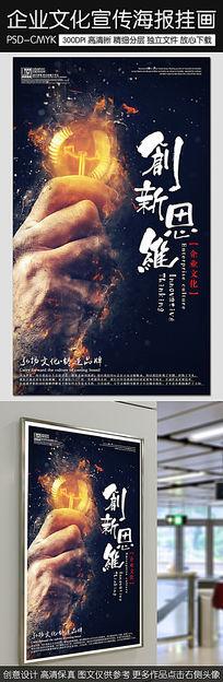 创意企业文化创新思维海报