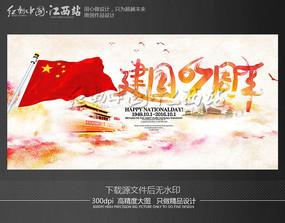 创意水墨风建国67周年国庆节海报设计模板