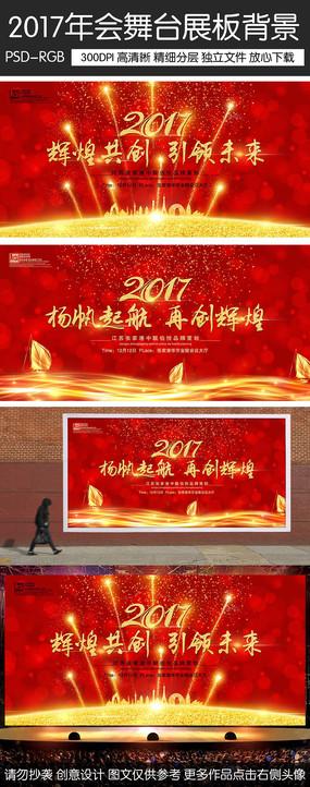 大气2017年终会议背景设计