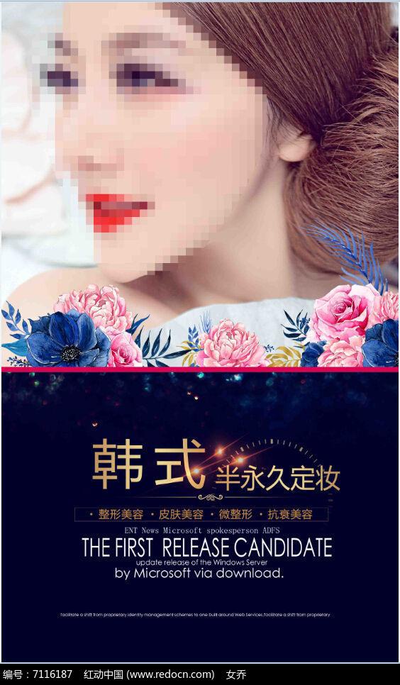 原创设计稿 海报设计/宣传单/广告牌 海报设计 大气韩式半永久海报