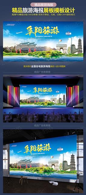 阜阳旅游广告模板