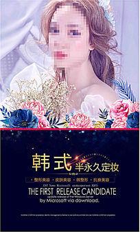 高清美女韩式半永久海报