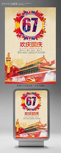 国庆67周年海报