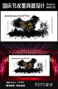 国庆节水墨背景设计