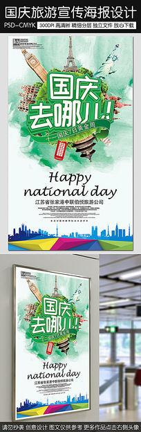 国庆去哪儿国庆旅游海报