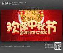 欢度中秋节月饼大钜惠活动海报