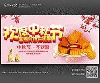 欢度中秋节月饼活动海报素材