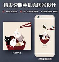 iphone6透明卡通小猫手机壳