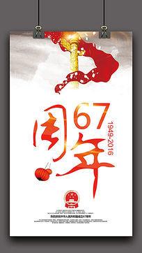 建国67周年国庆节海报设计