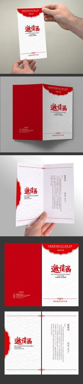 简约精致红色企业邀请函psd模板
