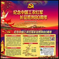 纪念中国工农红军长征胜利80周年板报背景