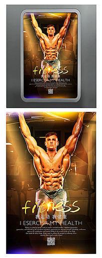 金色酷炫男人健身海报