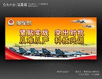 科技兴训国家强军梦部队展板设计