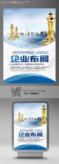 蓝色商务企业文化展板之企业布局