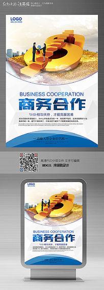 蓝色商务企业文化展板之商务合作