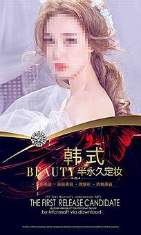 靓丽韩式半永久海报