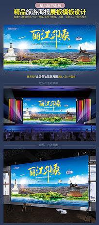 美丽丽江旅游海报