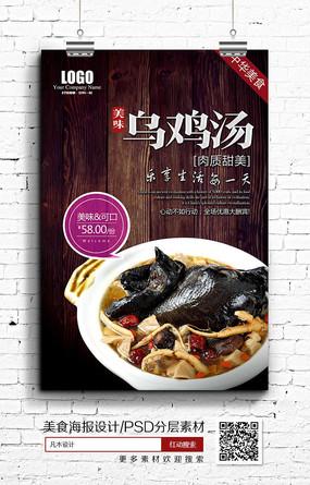 美味乌鸡汤餐饮特色菜肴招贴海报设计