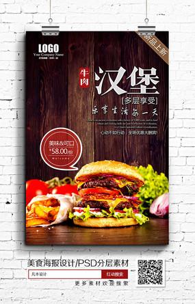 牛肉汉堡店面招贴海报设计