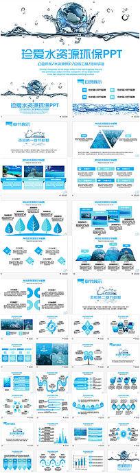 清新水资源节约用水公益环保PPT