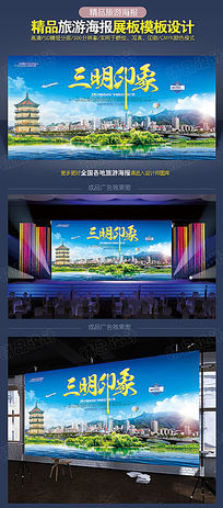 三明旅游海报设计