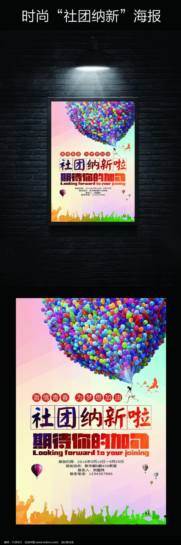 社团招新活动海报设计