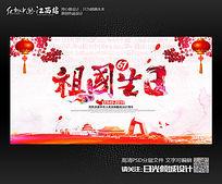 水彩风祖国生日十一国庆节宣传海报设计