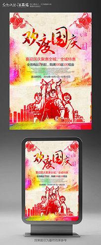 水彩欢度国庆促销海报设计