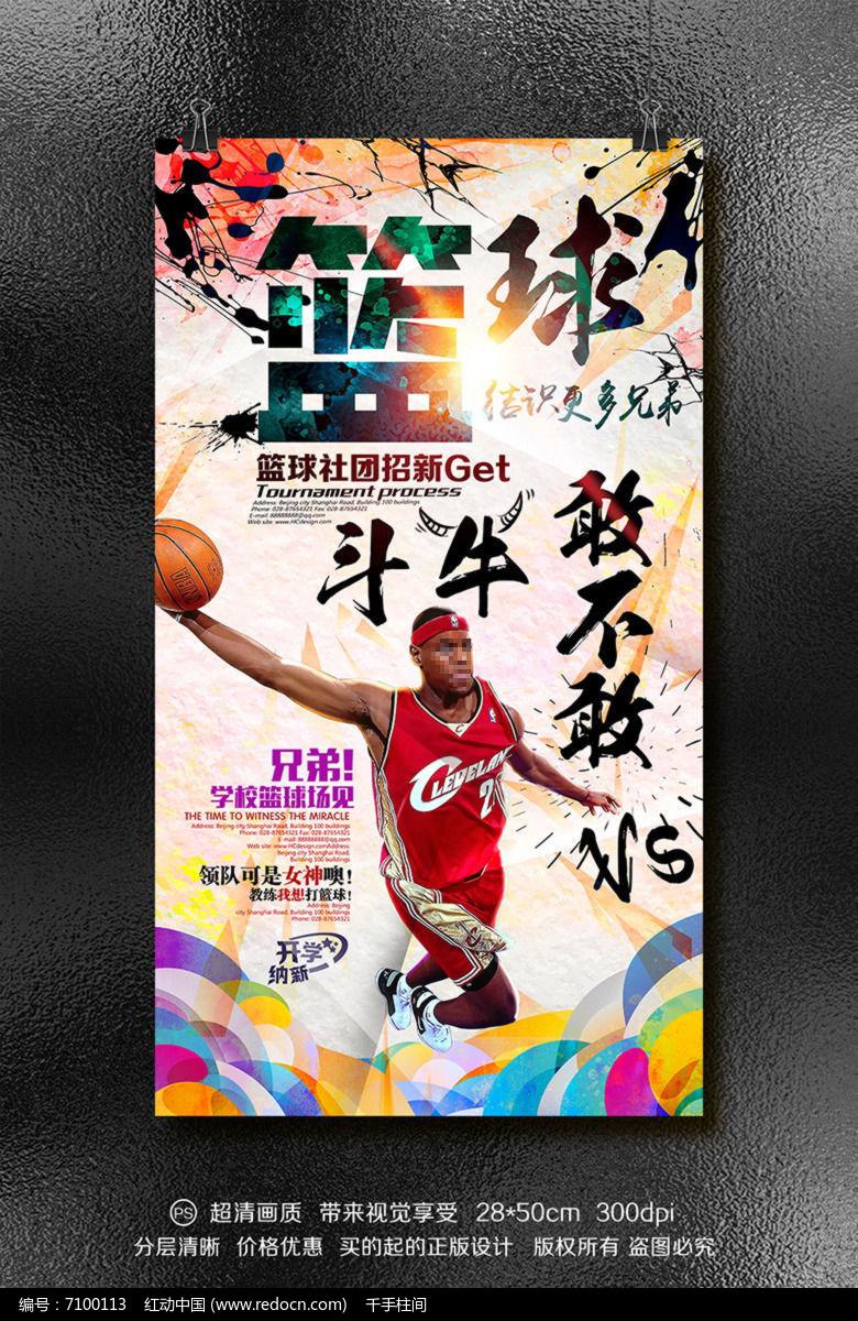 水粉手绘篮球社团招新宣传海报设计