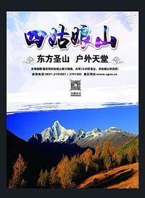 四姑娘山景区宣传广告