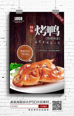特色北京烤鸭店面招贴海报设计