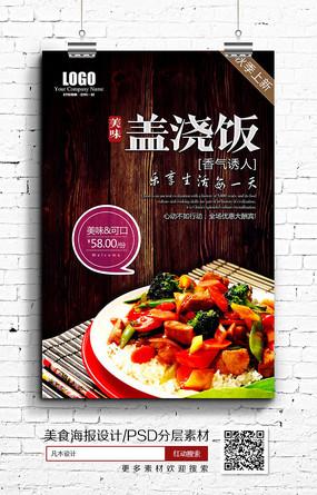 特色餐饮主食盖浇饭招贴海报设计