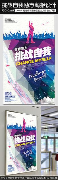 挑战自我励志创意海报