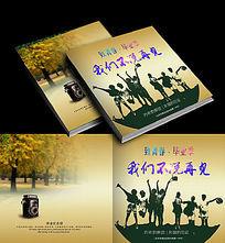 同学录1致青春毕业季画册封面设计