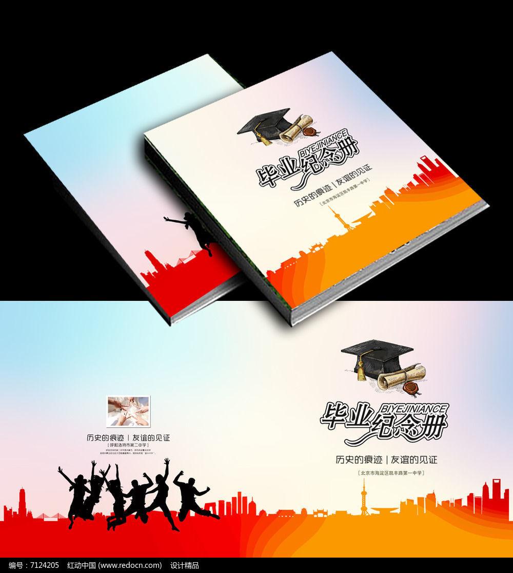 同学录毕业纪念册封面设计图片