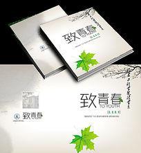 同学录致青春画册封面设计