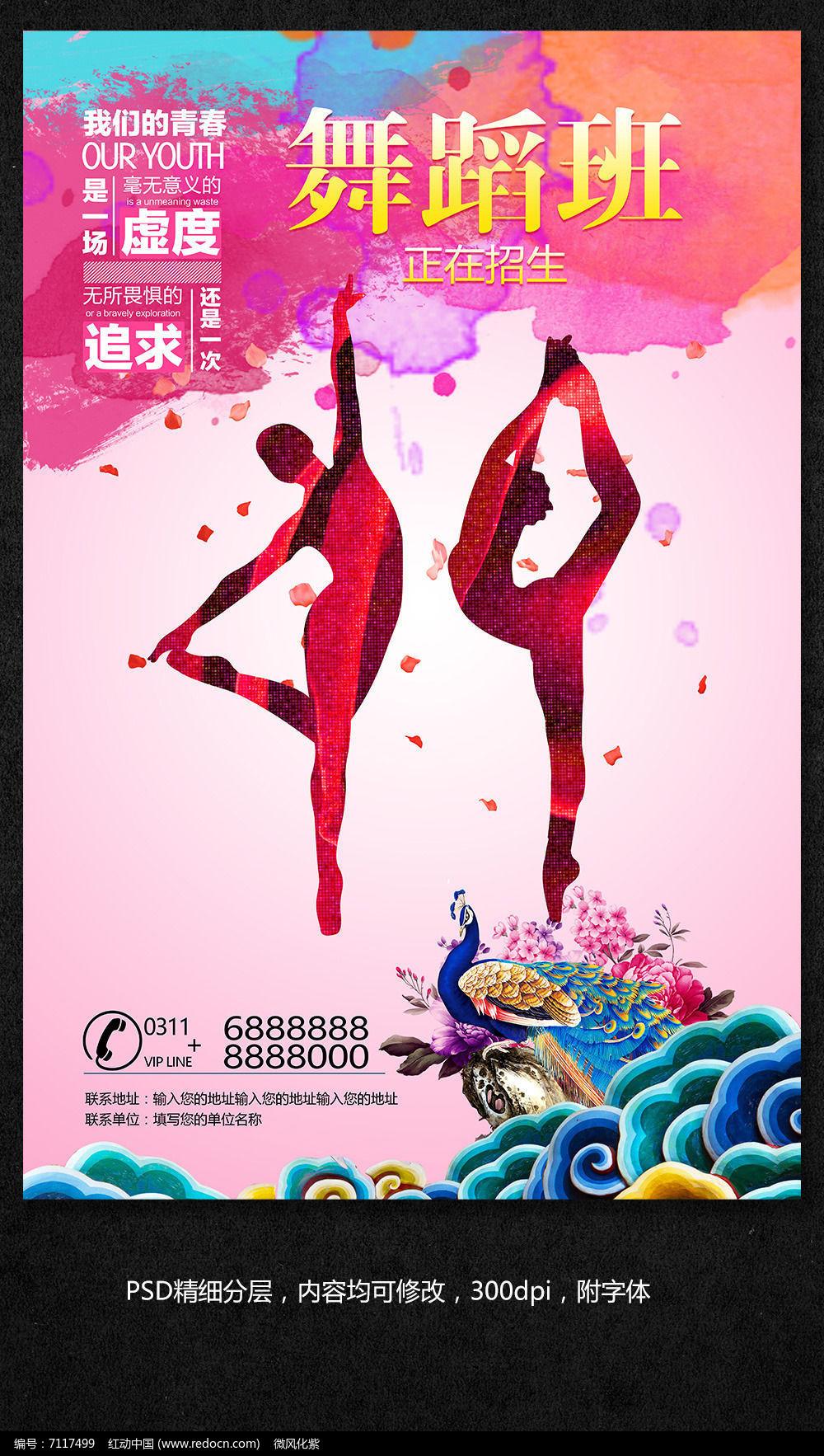 海报设计 舞蹈培训班招生纳新海报psd  请您分享: 素材描述:红动网
