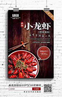 小龙虾美食海报招贴设计
