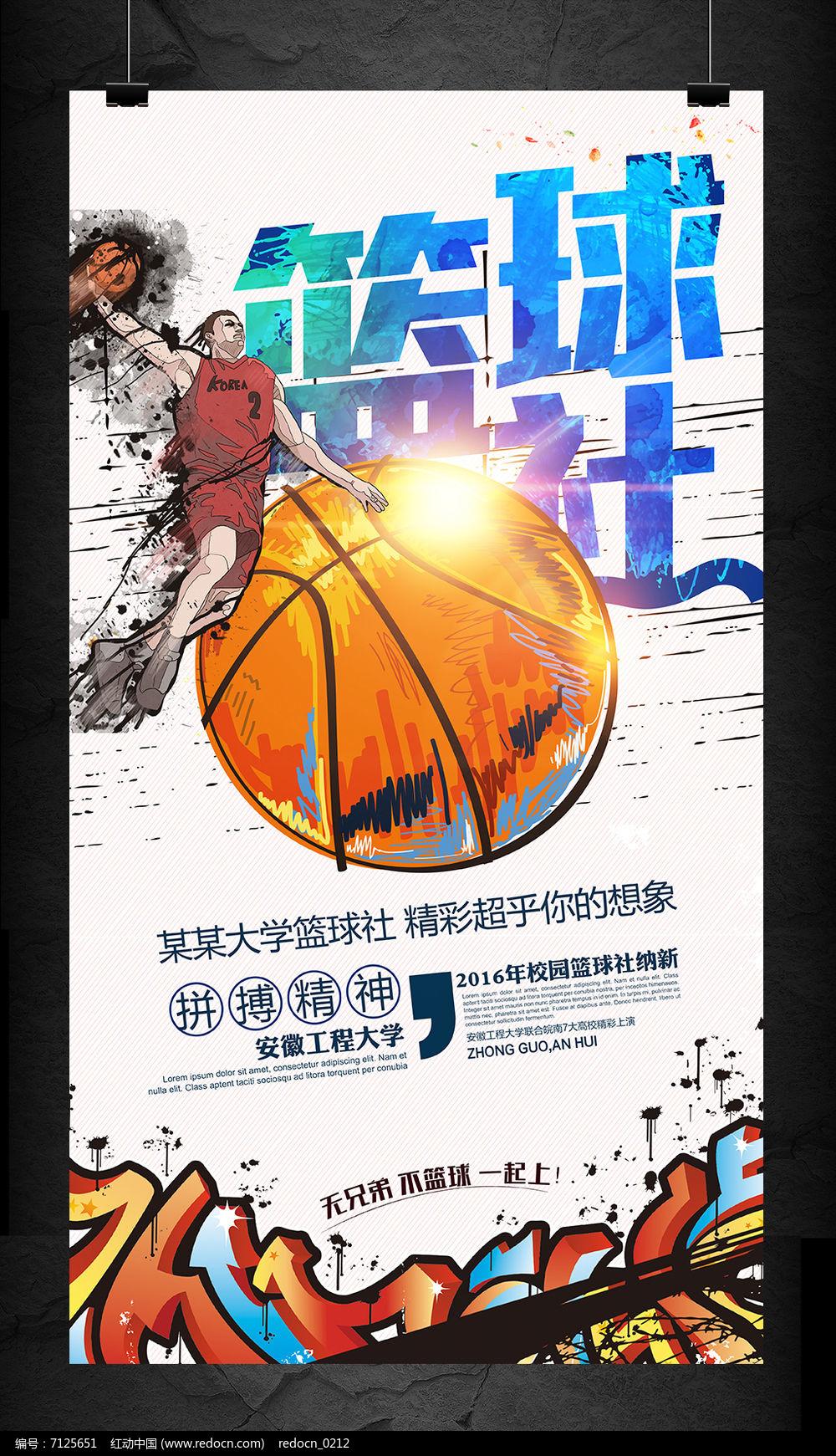 校园蓝球社团学生会招新海报