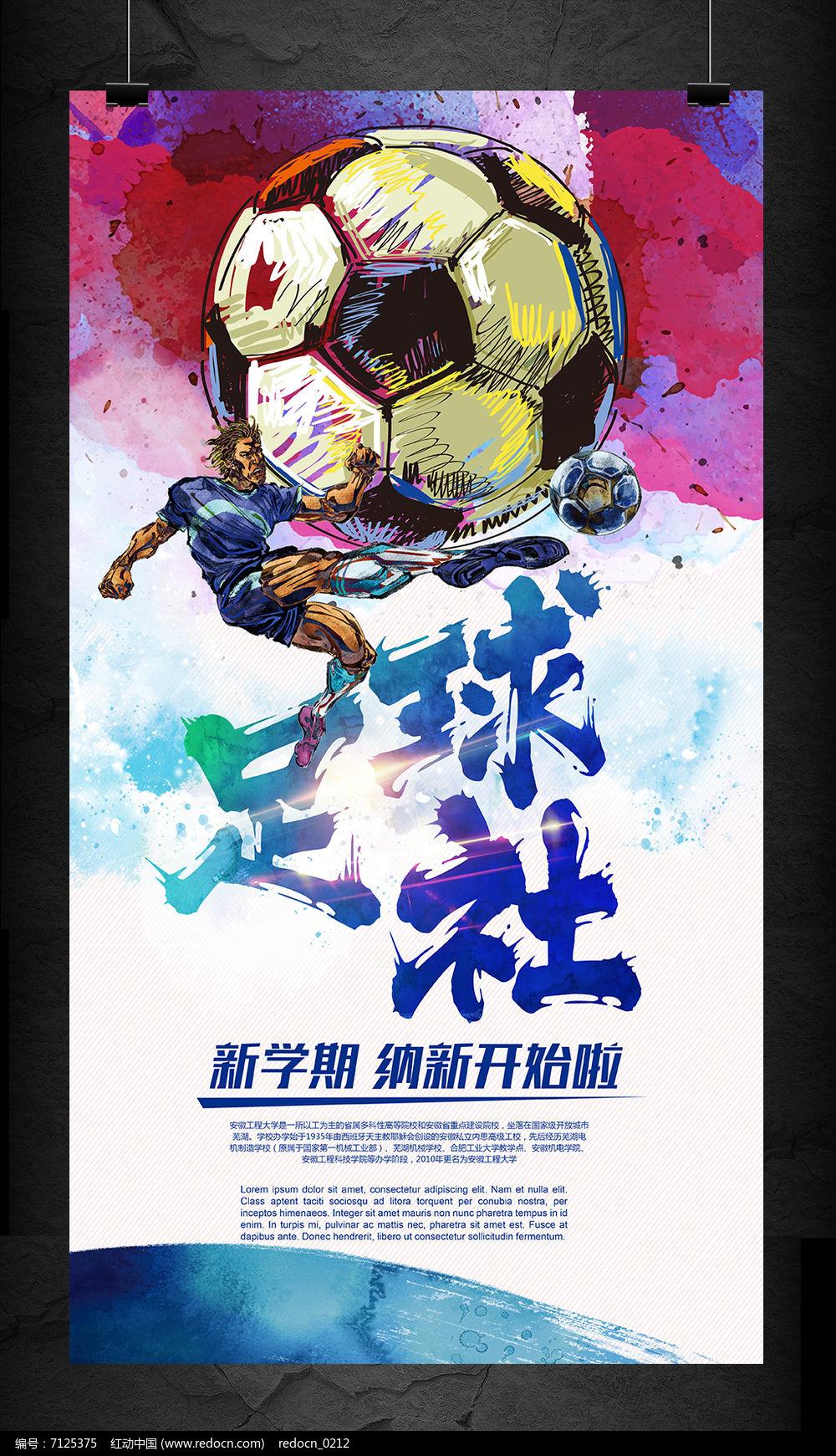 校园足球社团学生会招新海报图片