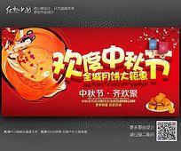 喜庆大气月饼海报设计素材
